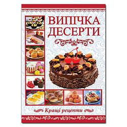 Книга Віпічка. Десерти (Глорія)
