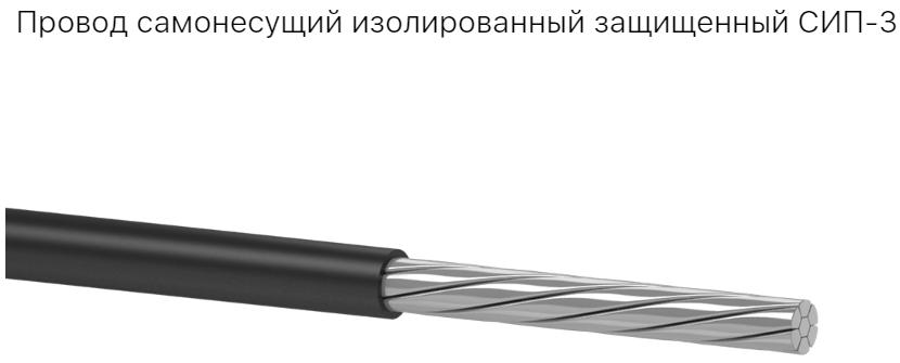 Кабель самонесучий СІП-3 1*95 -20, Одескабель