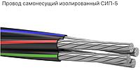 Кабель СИП-5 4*16 -0,6/1, Одескабель