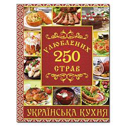 Книга 250 улюблених страв. Українска кухня. Червона (Глорія)