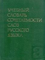 Денисова, П. Н. ; Морковкина, В. В.  Учебный словарь сочетаемости слов русского языка