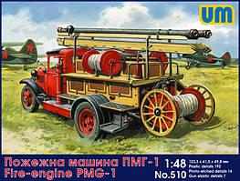 Пожарная машина ПМГ-1. Сборная модель автомобиля в масштабе 1/48. UM 510