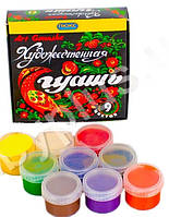Гуашь Художественная 9 цветов 20 грамм
