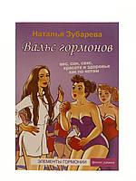 Вальс гормонов вес, сон, секс, красота и здоровье как по нотам  Наталья Зубарева, КОД: 1520462