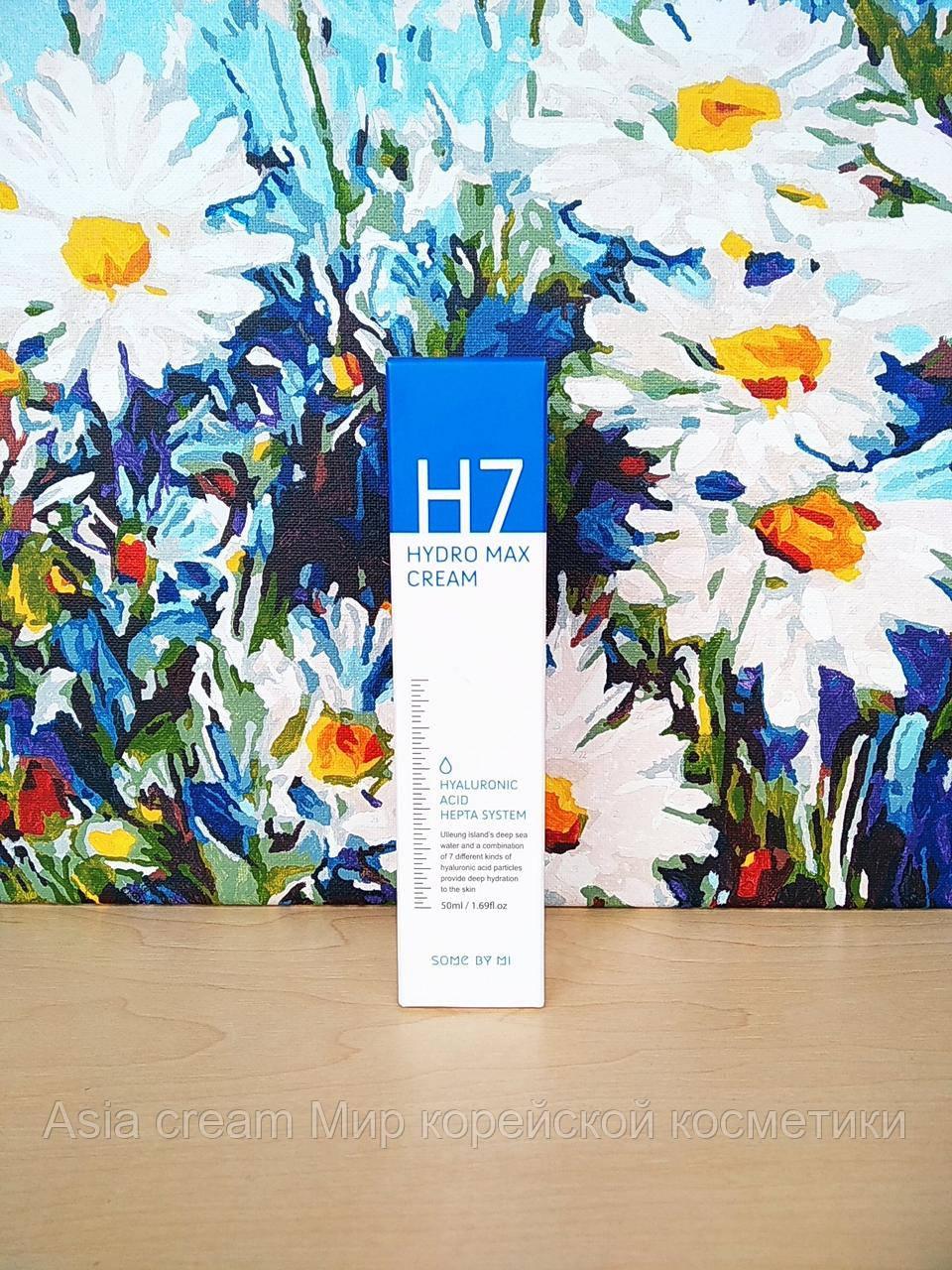 Интенсивно увлажняющий крем для лица Some By Mi H7 Hydro Max Cream