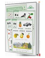 Демонстраційні таблиці з навчання грамоти (М. Д. Захарійчук, В. О. Науменко)