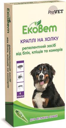 Капли репеллентные от блох и клещей на холку  Природа ЕкоВет для крупных пород собак (4 пипетки*2 мл), фото 2