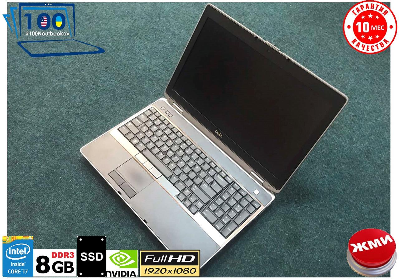 "Ноутбук Dell Latitude E6520 15.6"" FHD/NVIDIA/IntelCORE i7/8GB/SSD240GB Гарантия 10 мес"