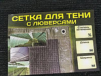 Сетка притеняющая с люверсами, процент затенения -80%(4м. х 6м.)