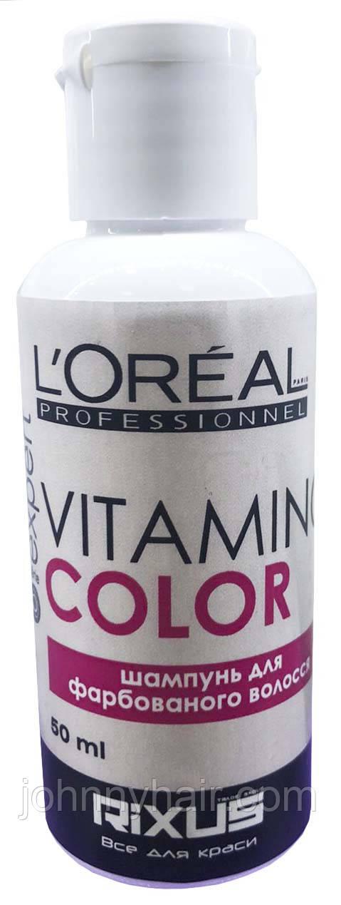 Шампунь для окрашенных волос L'Oreal Professionnel Vitamino Color 50 мл