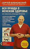 Вся правда о женском здоровье. Как избежать опасных проблем Сергей Бубновский hubgynE39362, КОД: 1522548