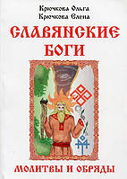 Славянские боги. Молитвы и обряды