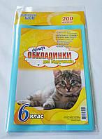 Обкладинки для підручників, обложки для учебников, 6 клас, комплект (7 шт), 200 мкм