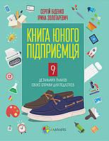 4mamas Корисні навички. Книга юного підприємця. 9 детальних планів своєї справи для підлітків. Се, КОД: 256487