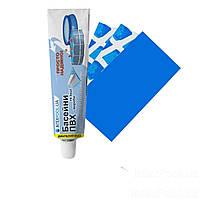 Ремонтный набор для бассейнов из ПВХ IntexPool 33636 (клей 40 г, 3 варианта ткани ПВХ)