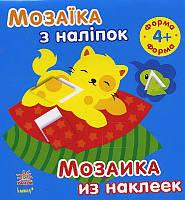 Мозаїка з наліпок. Для дітей від 4 років. Форма (р/у) 8стор., м'яка обкл. 16x18 /20(С166025РУ)