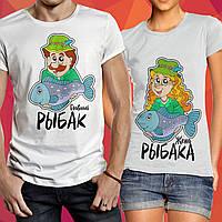 Парные футболки для семейной пары рыбаков с надписью - Рыбак и жена рыбака