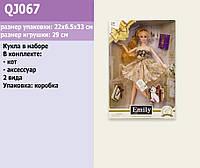 """Кукла шарнирная """"Emily"""" QJ067 с кошечкой и шкатулкой"""