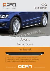 Пороги боковые подножки площадка Альянс Can otomotiv для Audi Q5