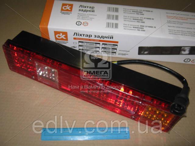 Фонарь ГАЗ 3302 задний светодиодный 171.3716000 -02