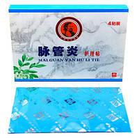 Пластырь от варикоза и васкулита (4 шт - упаковка)
