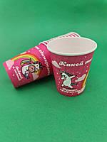 Одноразовые бумажные стаканы с рисунком 175мл Просто суперзвезда Маэстро, 50 шт/пач, фото 1