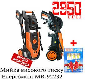 Аппарат для очистки поверхностей ENERHO-MASH МВ-922-32 + Подарок!