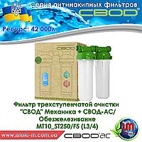 Фильтр трехступенчатой очистки Механика+СВОД-АС/Обезжелезивание MT10_ST250/F5 (L3/4) латунная резьба