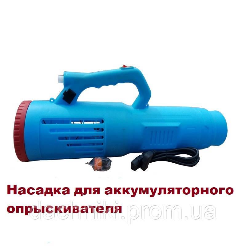 Насадка для аккумуляторного опрыскивателя (Витязь Турбо-5)