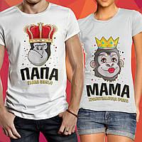 Семейные парные футболки для стильной пары для мамы и папы с надписью - Папа, Мама