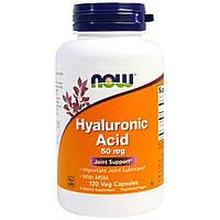 Гиалуроновая Кислота + МСМ, 50 мг, Now Foods, 120 гелевых капсул