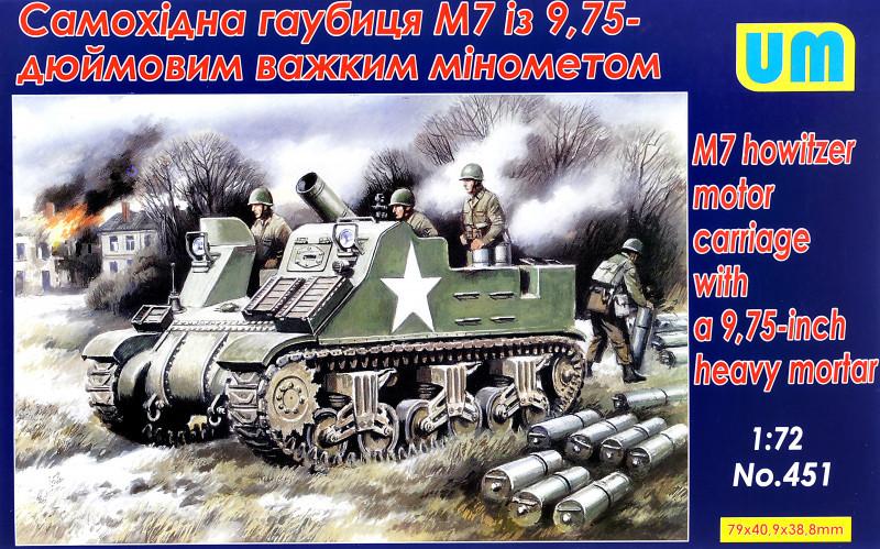 Самоходная гаубица М7 с 9,75-дюймовым тяжелым минометом. 1/72 UM 451