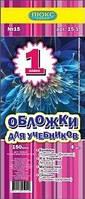 Обложка для учебников (150 мкм) 1 класс №500,  уп-30шт //