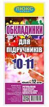 Обложка для учебников 10-11 класс, Серия ДН уп-25шт 200 мкм //