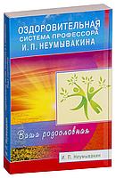 Оздоровительная система профессора И. П. Неумывакина. Ваша родословная Иван Неумывакин hubTrfW148, КОД: 1521281