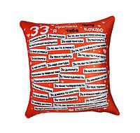 Подушка с принтом 33 причины почему я люблю тебя 30х30см Укр (Я201)