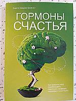 Гормоны счастья. Как приучить мозг вырабатывать серотонин, дофамин, эндорфины и окситоцин. Лоретта Бройнинг