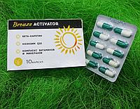 Bronze Activator(Бронз Активатор) - капсулы для загара
