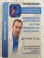 Медицина здоровья против медицины болезней. Как избавиться от гипертонии, диабета и атеросклероза. Шишонин.