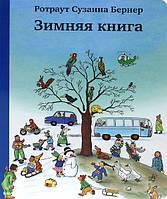 Зимняя книга. Ротраут Сузанна Бернер