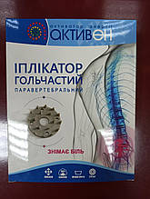 Ипликатор Кузнєцова на тканини 210 шт (Паравертебральный)