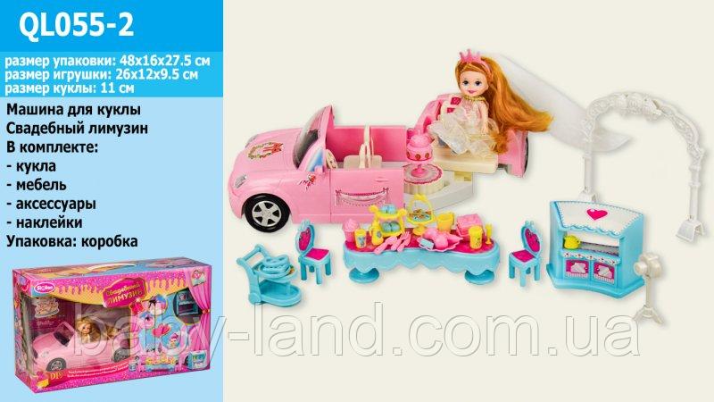 """Машинка для куклы с мебелью """"Свадебный лимузин"""" QL055-2"""