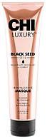 CHI Luxury Black Seed Oil Revitalizing Masque - Восстанавливающая маска с маслом черного тмина, 148 ml