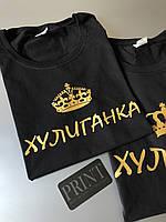 Парные футболки для влюбленных парня и девушки - ХУЛИГАН \ ХУЛИГАНКА