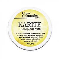 Баттер для тела KARITE Cryo Cosmetics 40мл