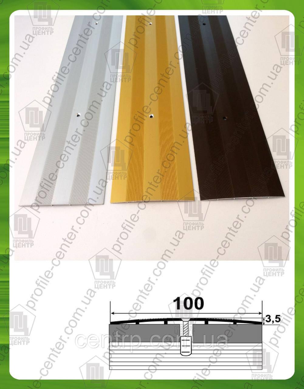 Порожек напольный широкий 100 мм алюминиевый А 100 анод