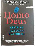 Homo Deus. Краткая история будущего. Харари Юваль Ной.