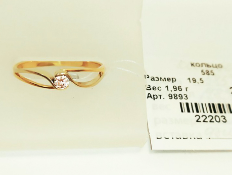 Кольцо золотое Вероника