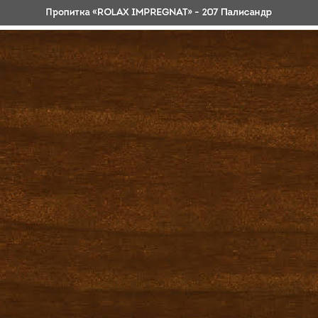 Пропитка для дерева акриловая 207 Палисандр 3л IMPREGNAT Rolax, фото 2