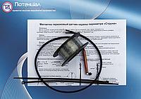Магнитно-герконовый  датчик  периметра «Струна»